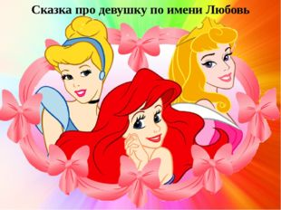 Сказка про девушку по имени Любовь