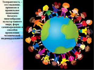 Толерантность – это уважение, принятие и правильное понимание богатого многоо