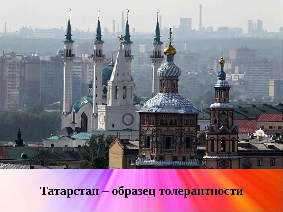 Татарстан – образец толерантности