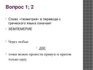 Вопрос 1; 2 Слово «геометрия» в переводе с греческого языка означает ЗЕМЛЕМЕР