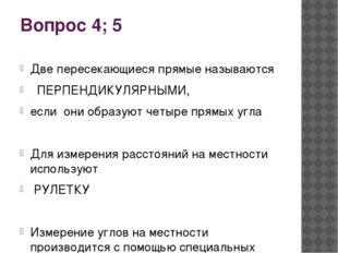 Вопрос 4; 5 Две пересекающиеся прямые называются ПЕРПЕНДИКУЛЯРНЫМИ, если они