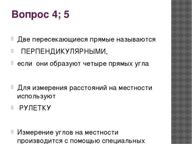 Вопрос 4; 5 Две пересекающиеся прямые называются ПЕРПЕНДИКУЛЯРНЫМИ, если они...