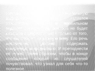 Умение передавать содержательную информацию - также является важнейшим звено