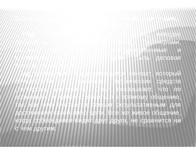 Все виды делового общения делят на две группы: прямые и косвенные. Под прямым...