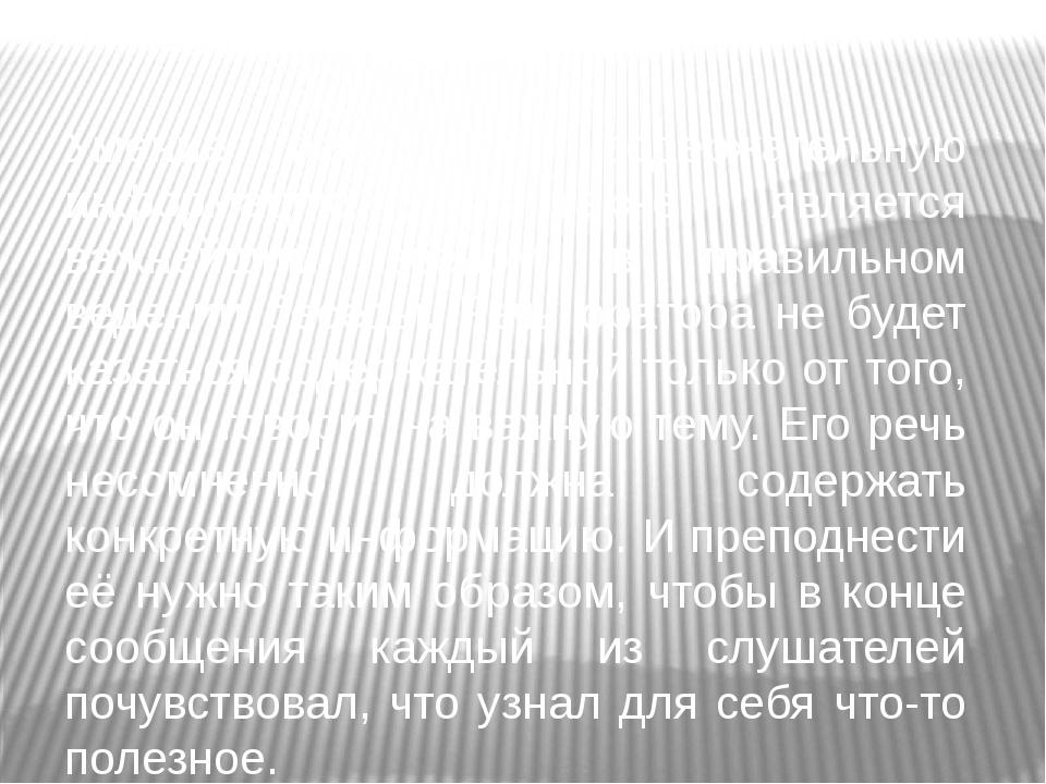 Умение передавать содержательную информацию - также является важнейшим звено...