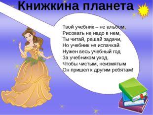 Список источников: http://www.mebeko.ru/?do=detskiy-risunok-na-temu-mir http: