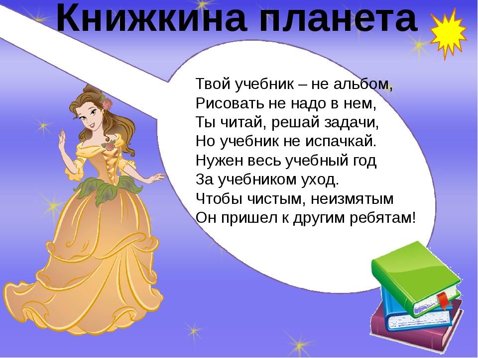 Список источников: http://www.mebeko.ru/?do=detskiy-risunok-na-temu-mir http:...