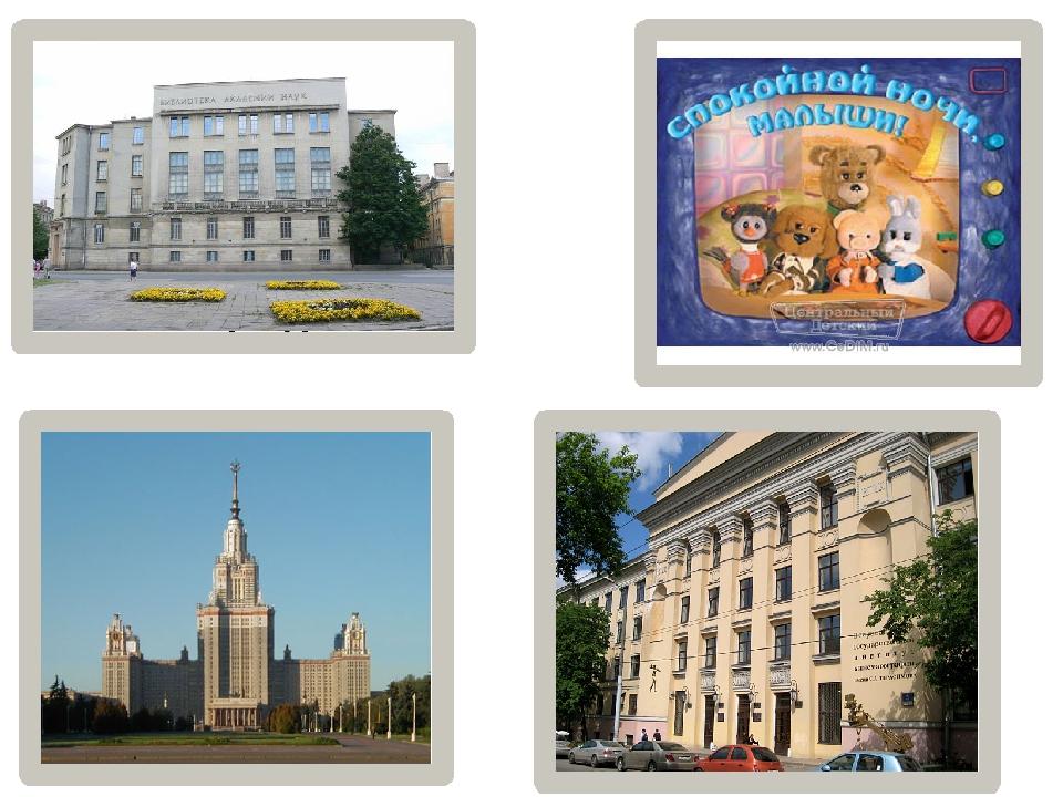 В 1964году Спокойной ночи малыши В 1953году- новый корпус МГУ В 1919году-...