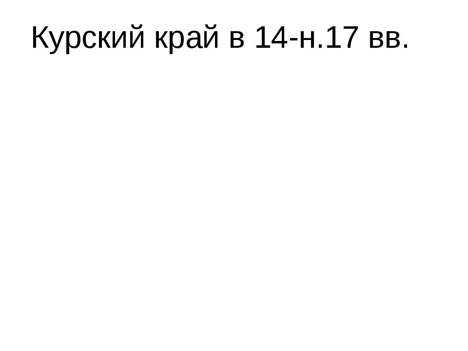 Курский край в 14-н.17 вв.