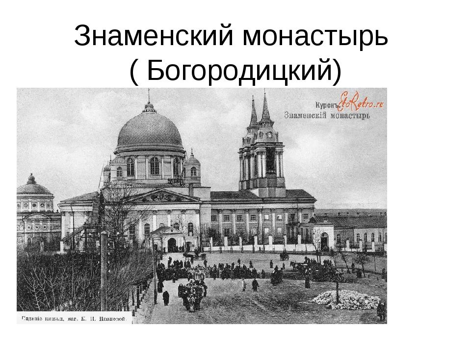 Знаменский монастырь ( Богородицкий)
