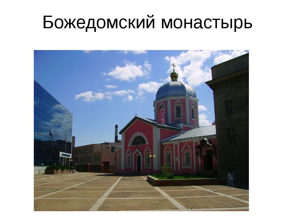 Божедомский монастырь