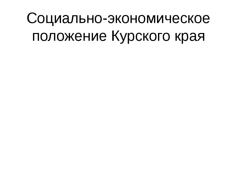 Социально-экономическое положение Курского края