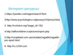 Интернет-ресурсы: 1.https://yandex.ru/images/search?text 2http://www.psycholo