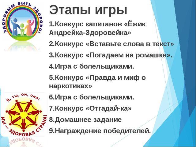 Этапы игры 1.Конкурс капитанов «Ёжик Андрейка-Здоровейка» 2.Конкурс «Вставьте...