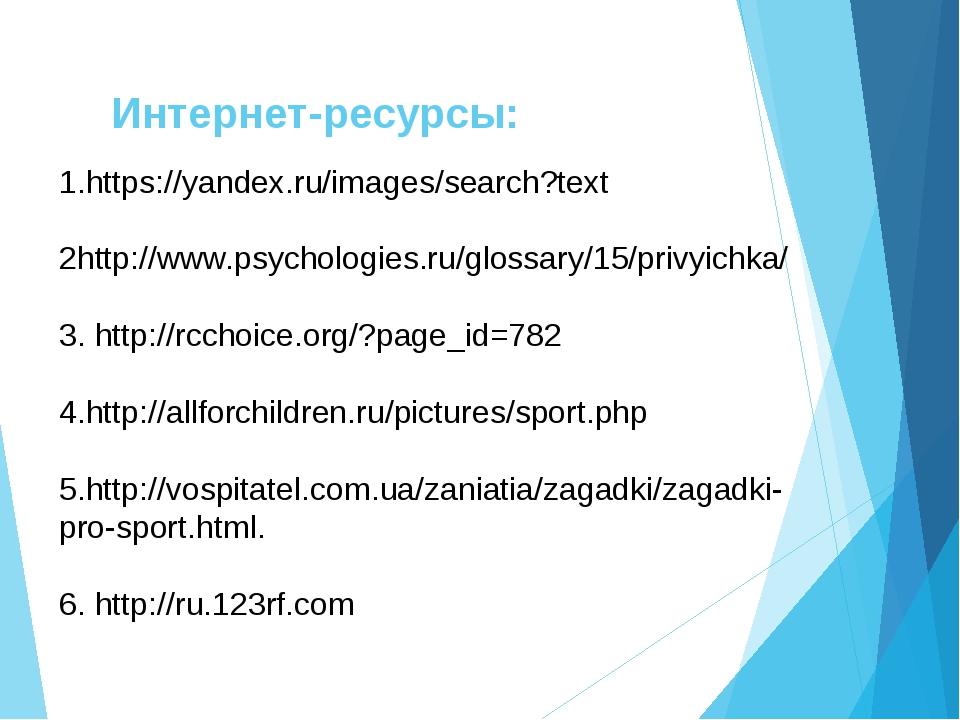 Интернет-ресурсы: 1.https://yandex.ru/images/search?text 2http://www.psycholo...
