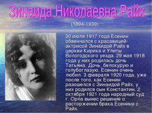 (1894-1939) 30 июля 1917 года Есенин обвенчался с красавицей-актрисой Зинаид