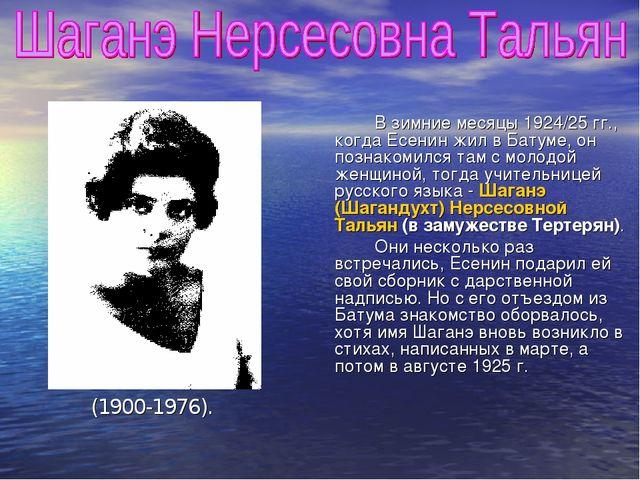 В зимние месяцы 1924/25 гг., когда Есенин жил в Батуме, он познакомился та...