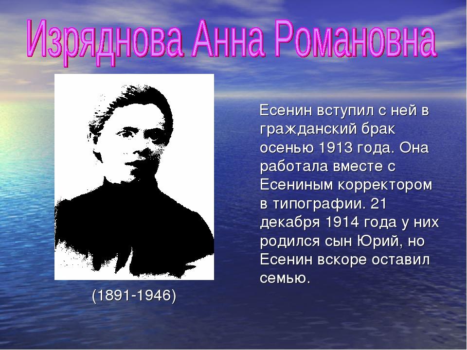 (1891-1946) Есенин вступил с ней в гражданский брак осенью 1913 года. Она ра...