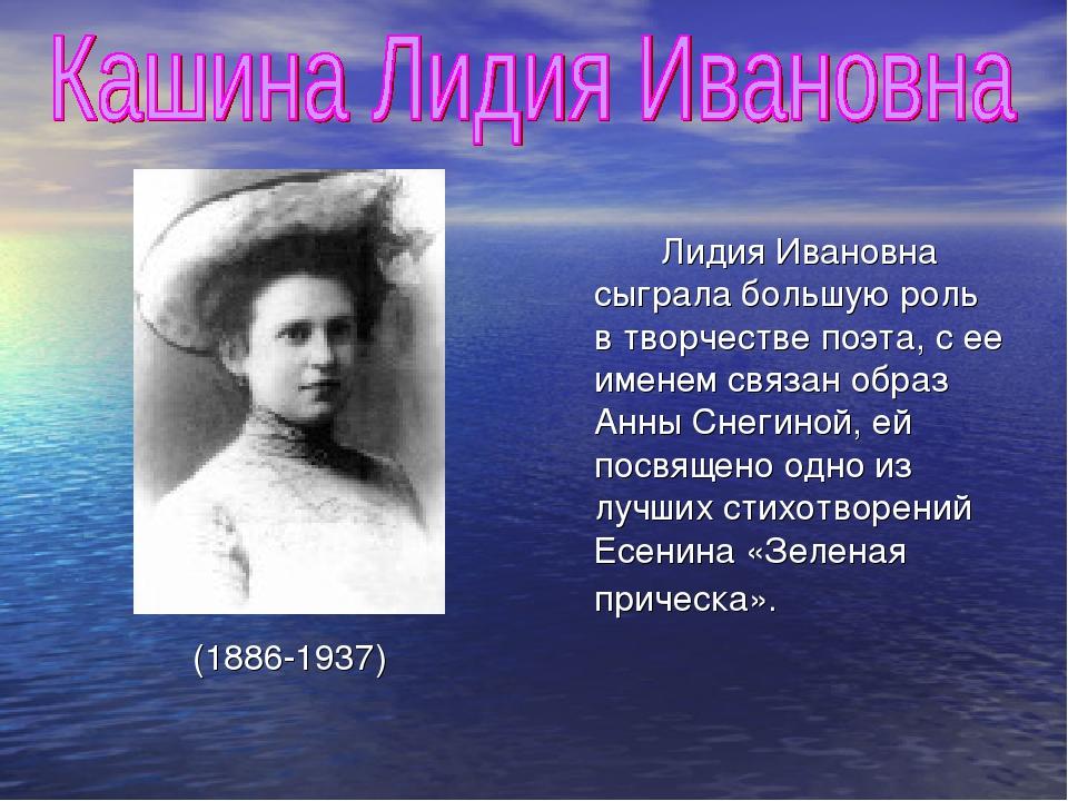 (1886-1937) Лидия Ивановна сыграла большую роль в творчестве поэта, с ее и...
