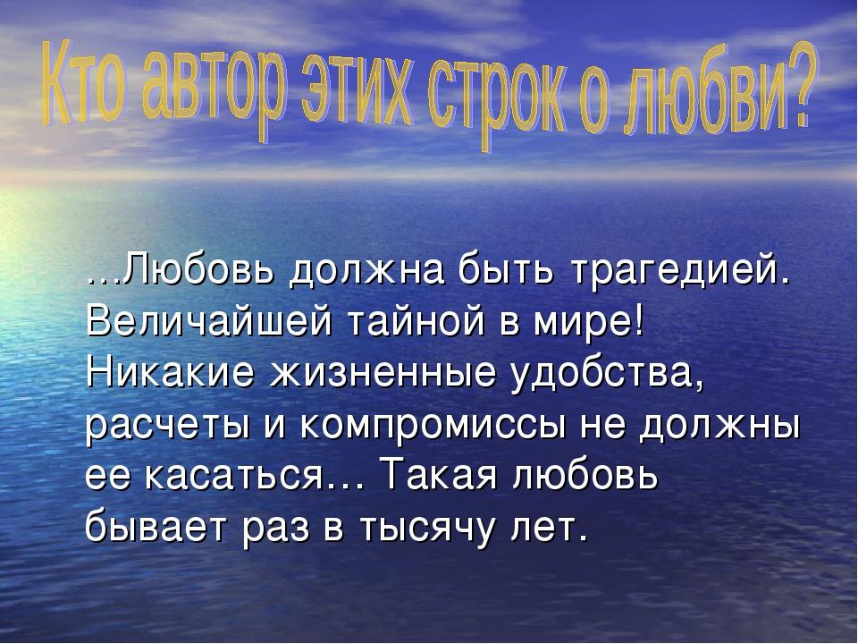 …Любовь должна быть трагедией. Величайшей тайной в мире! Никакие жизненные...