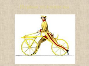 Первые велосипеды