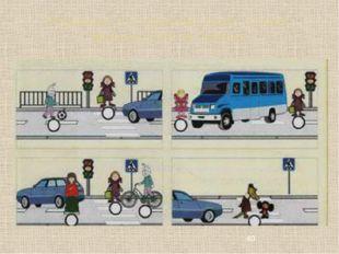 Определите, кто переходит дорогу согласно правилам, а кто их нарушил.