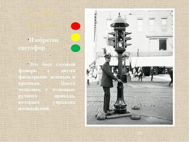 Год 1868, Лондон Изобретен светофор Это был газовый фонарь с двумя фильтрами:...