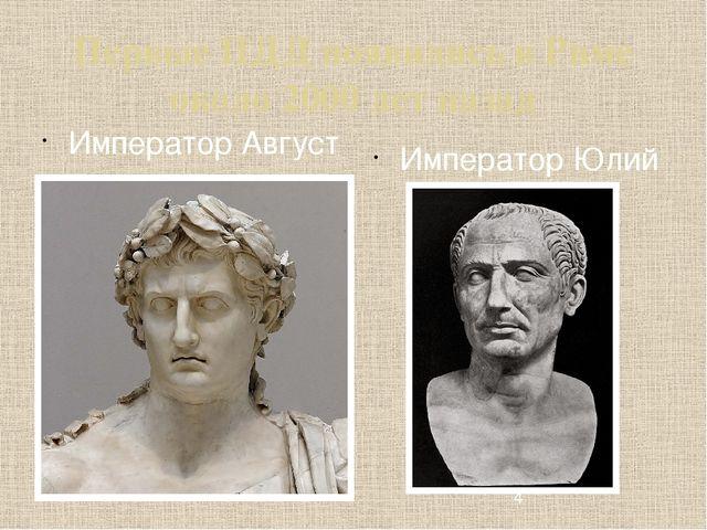 Первые ПДД появились в Риме около 2000 лет назад Император Август Император Ю...