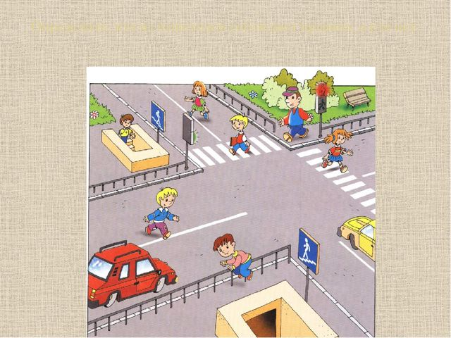 Определите, кто из пешеходов соблюдает правила, а кто нет.