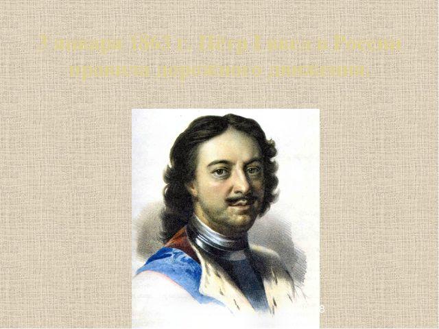 3 января 1863 г. Пётр I ввел в России правила дорожного движения.
