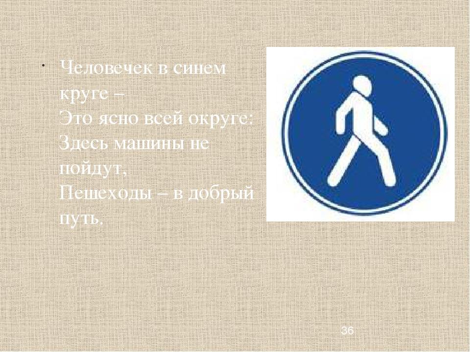 Человечек в синем круге – Это ясно всей округе: Здесь машины не пойдут, Пешех...