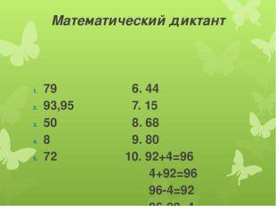 Математический диктант 79 6. 44 93,95 7. 15 50 8. 68 8 9. 80 72 10. 92+4=96 4