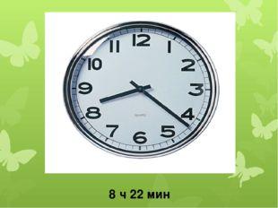 8 ч 22 мин