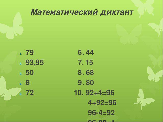 Математический диктант 79 6. 44 93,95 7. 15 50 8. 68 8 9. 80 72 10. 92+4=96 4...
