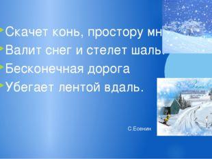 Скачет конь, простору много. Валит снег и стелет шаль. Бесконечная дорога Убе