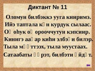 Диктант № 13 Мээнэҕэ кыыhырыма – эрдэ кырдьыаҥ. Элбэх бырааттыыттан эhэ кутт