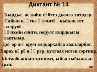 Диктант № 16 Кырдьык ууга да тимирбэт, уокка да умайбат. Айаҕынан эрэ айдаар