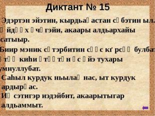 Диктант № 17 Кырдьаҕаhы хааhахха хаалаан сылдьан сүбэлэт. Таҥаскын саҥатыгар