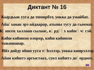 Диктант № 18 Сатаабат сата баhын тардар, өйдөөбөт үөдэни хаhар. Ойуурдаах ку