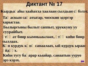Туһаныллыбыт литература: Тексты зрительных диктантов (по И. Т. Федоренко) ht