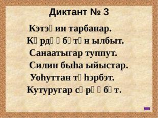 Диктант № 4 Түhээн да баттаппат. Холуоhаҕа олордубут. Үрүҥ тыынын өрүhүйдэ.
