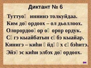 Диктант № 11 Оломун билбэккэ ууга кииримэ. Ийэ таптала күн курдук сылаас. Оҥ