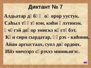 Диктант № 10 Күөх от күн уотугар тардыhар. Үчүгэй майгыҥ – көтөр кынатыҥ. Ки