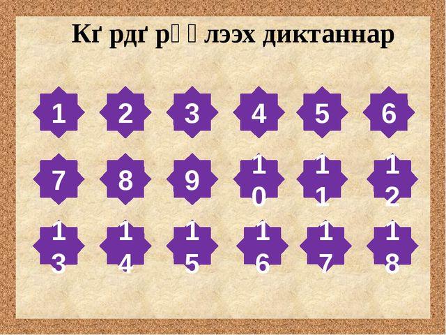 Кѳрдѳрүүлээх диктаннар 2 1 3 4 5 6 7 11 10 9 8 12 13 14 15 16 17 18