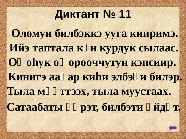 Диктант № 13 Мээнэҕэ кыыhырыма – эрдэ кырдьыаҥ. Элбэх бырааттыыттан эhэ кутт...