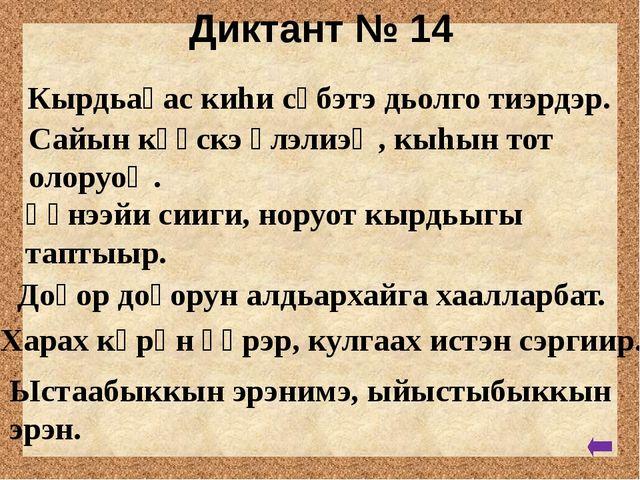 Диктант № 16 Кырдьык ууга да тимирбэт, уокка да умайбат. Айаҕынан эрэ айдаар...