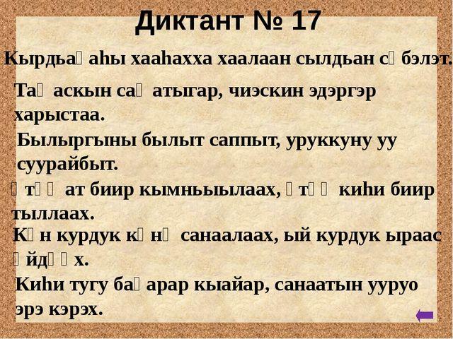 Туһаныллыбыт литература: Тексты зрительных диктантов (по И. Т. Федоренко) ht...