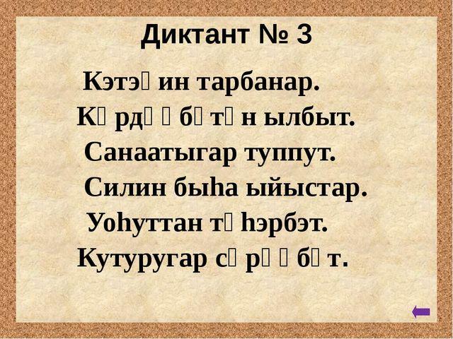 Диктант № 4 Түhээн да баттаппат. Холуоhаҕа олордубут. Үрүҥ тыынын өрүhүйдэ....