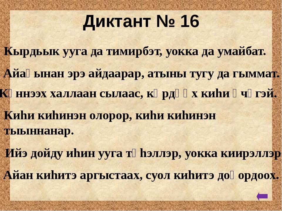 Диктант № 18 Сатаабат сата баhын тардар, өйдөөбөт үөдэни хаhар. Ойуурдаах ку...
