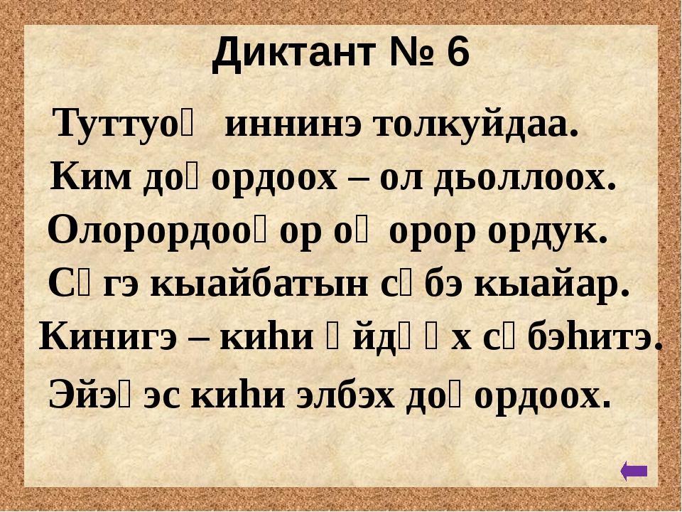 Диктант № 11 Оломун билбэккэ ууга кииримэ. Ийэ таптала күн курдук сылаас. Оҥ...
